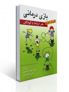 بازی درمانی (هنر ارتباط با کودکان) نویسنده گری ال. لندرث مترجم شهناز محمدی و کبری جمشیدی